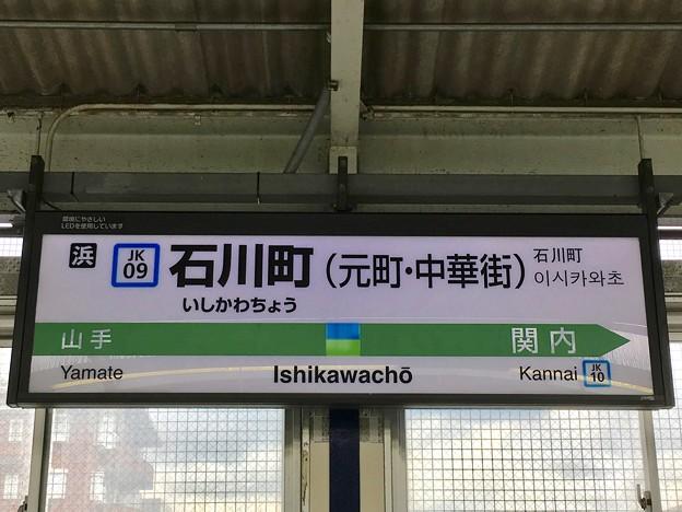 石川町駅 Ishikawacho Sta.