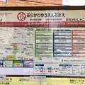 Photos: 荒川遊園地前停留場 Arakawa-yuenchimae Sta.