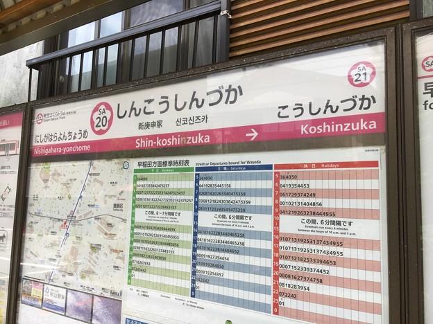 新庚申塚停留場 Shin-koshinzuka Sta.
