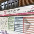Photos: 新庚申塚停留場 Shin-koshinzuka Sta.