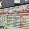 Photos: 東池袋四丁目停留場 Higashi-ikebukuro-yonchome Sta.