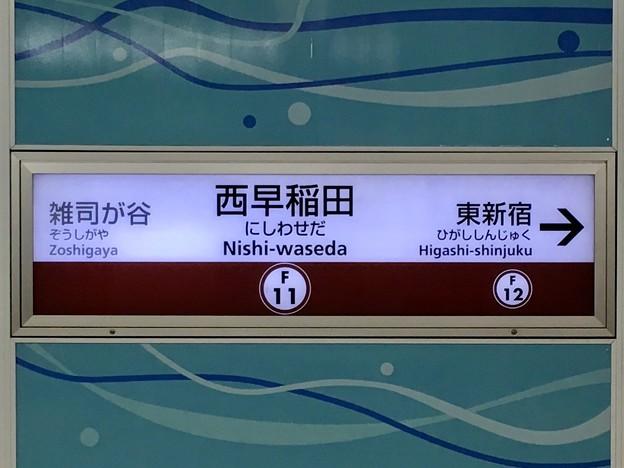 西早稲田駅 Nishi-waseda Sta.