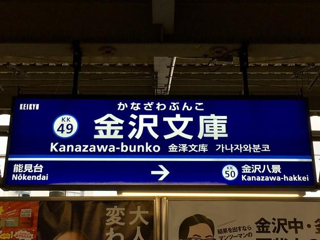金沢文庫駅 Kanazawa-bunko Sta.