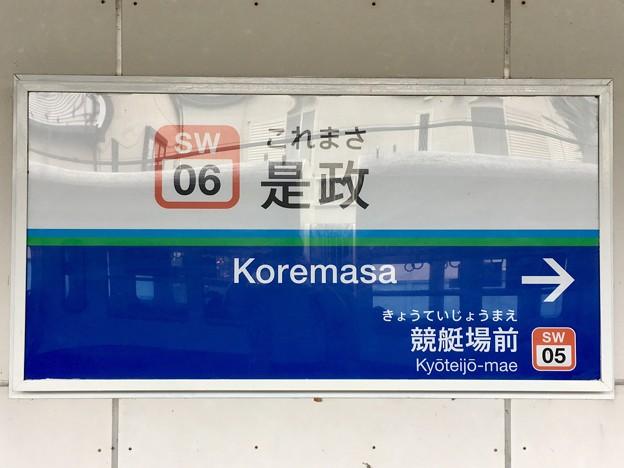 是政駅 Koremasa Sta.