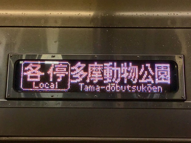 京王動物園線 各停:多摩動物公園行き