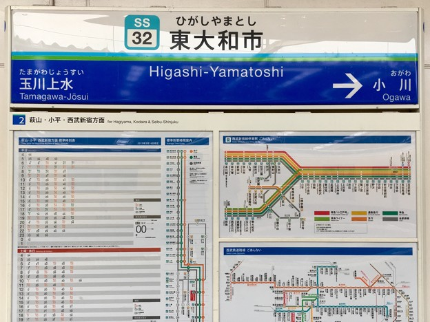東大和市駅 Higashi-Yamatoshi Sta.
