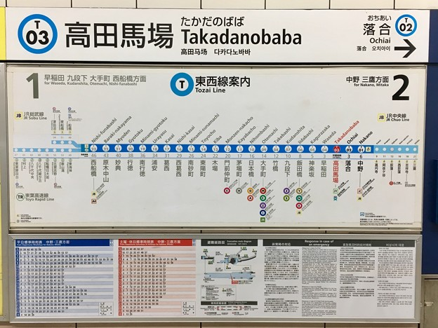 高田馬場駅 Takadanobaba Sta.