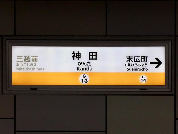 神田駅 Kanda Sta.