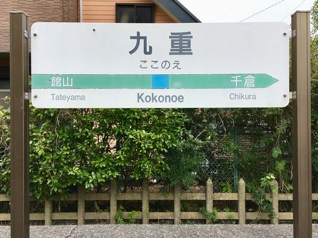 九重駅 Kokonoe Sta.