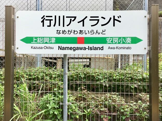 行川アイランド駅 Namegawa-Island Sta.