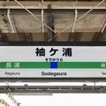 Photos: 袖ケ浦駅 Sodegaura Sta.