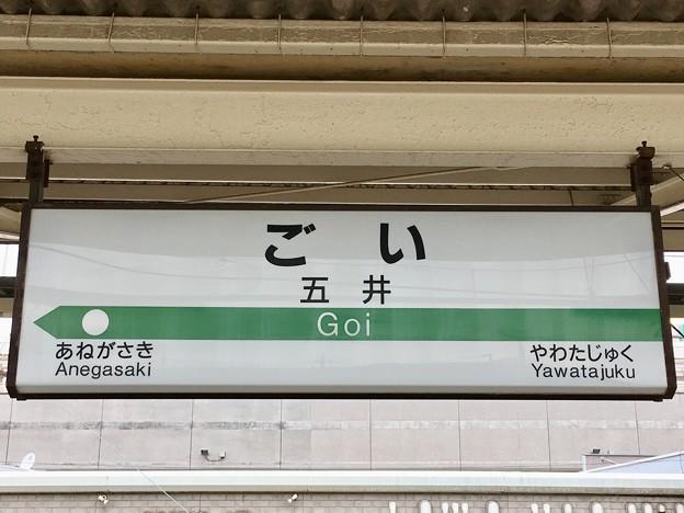 五井駅 Goi Sta.