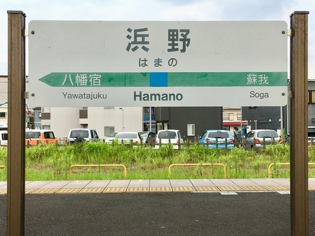 浜野駅 Hamano Sta.