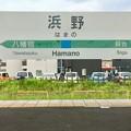 Photos: 浜野駅 Hamano Sta.