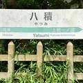八積駅 Yatsumi Sta.