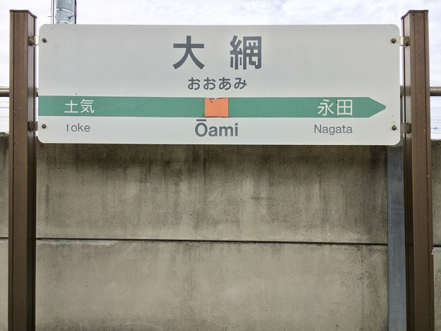 大網駅 Oami Sta.