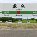 求名駅 Gumyo Sta.