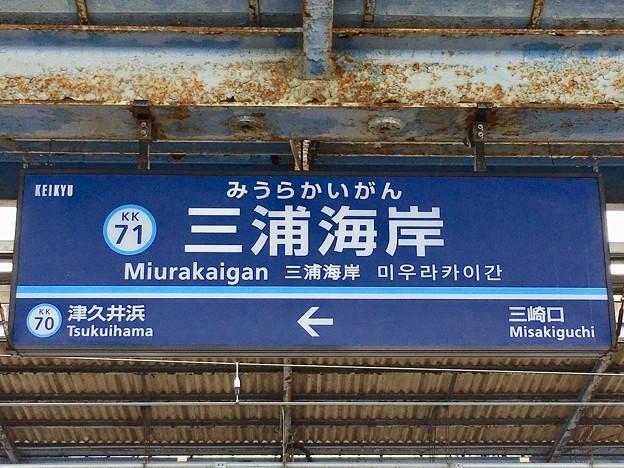 三浦海岸駅 Miurakaigan Sta.