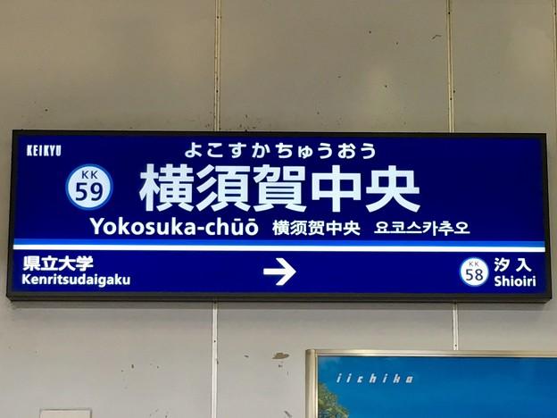 横須賀中央駅 Yokosuka-chuo Sta.