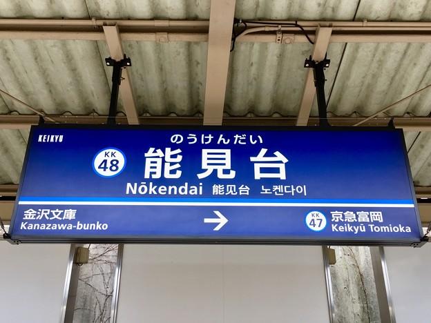 能見台駅 Nokendai Sta.