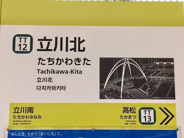 立川北駅 Tachikawa-Kita Sta.