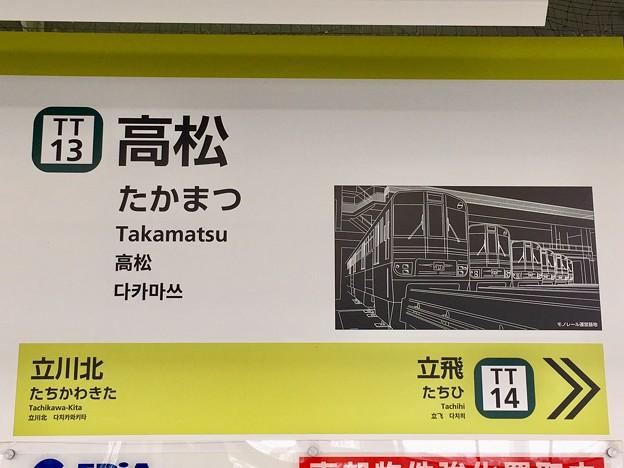 高松駅 Takamatsu Sta.