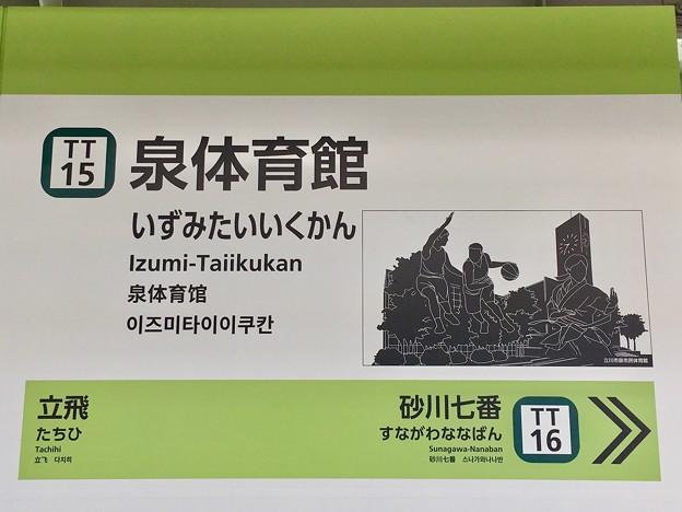 泉体育館駅 Izumi-Taiikukan Sta.