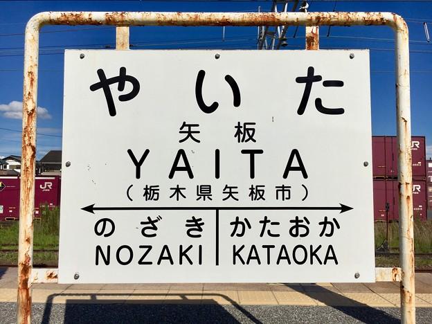 矢板駅 Yaita Sta.