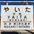 Photos: 矢板駅 Yaita Sta.