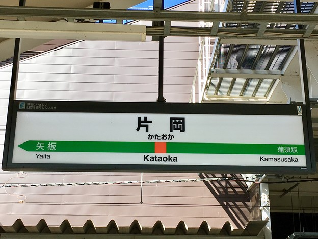 片岡駅 Kataoka Sta.
