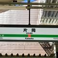 Photos: 片岡駅 Kataoka Sta.