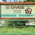 Photos: 日向和田駅 Hinatawada Sta.