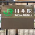 川井駅 駅前の看板