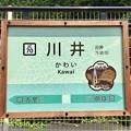 Photos: 川井駅 Kawai Sta.