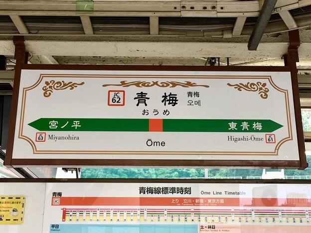 青梅駅 Ome Sta.
