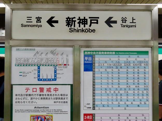新神戸駅 Shinkobe Sta.