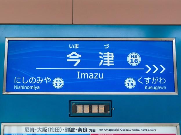 今津駅 Imazu Sta.