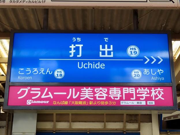 打出駅 Uchide Sta.