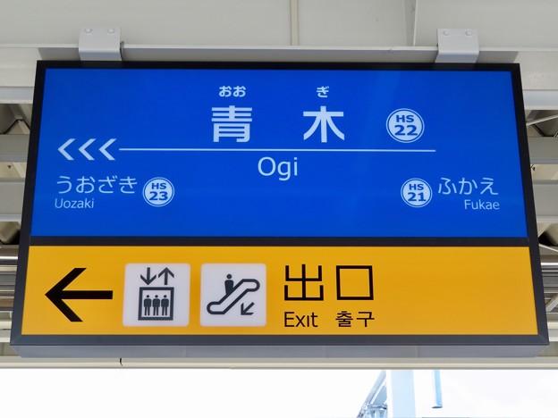 青木駅 Ogi Sta.