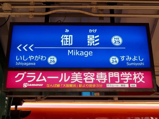 御影駅 Mikage Sta.