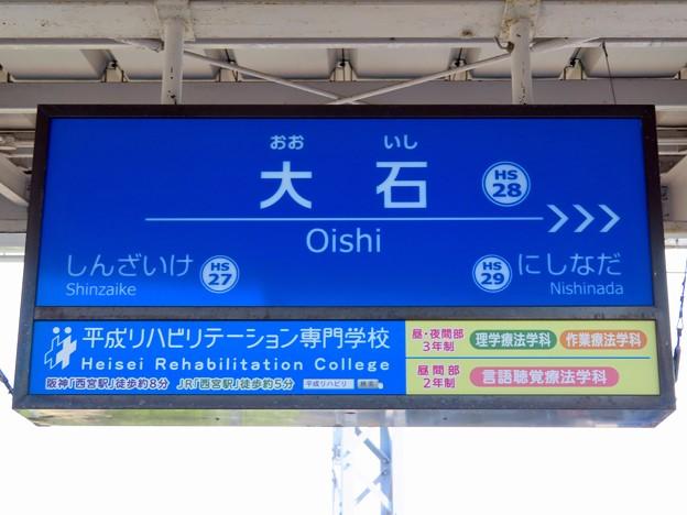 大石駅 Oishi Sta.
