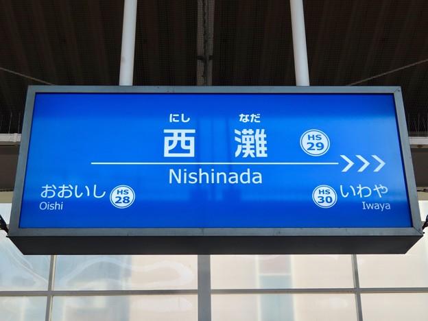 西灘駅 Nishinada Sta.