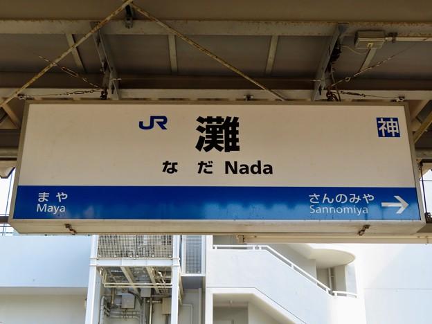 灘駅 Nada  Sta.