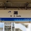 Photos: 灘駅 Nada  Sta.