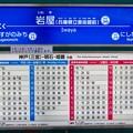 Photos: 岩屋駅 Iwaya Sta.