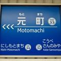 Photos: 元町駅 Motomachi Sta.