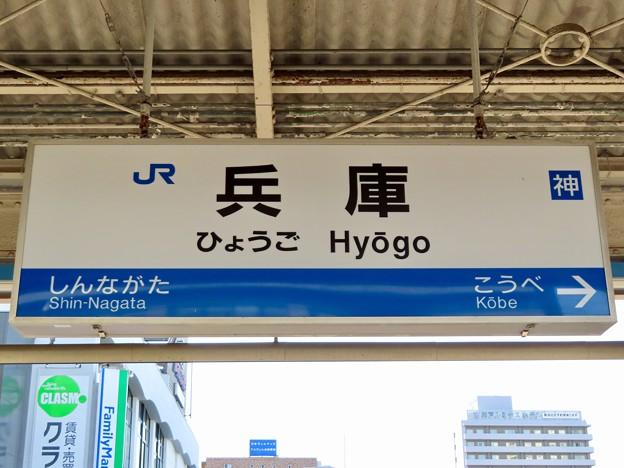 兵庫駅 Hyogo Sta.