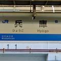 Photos: 兵庫駅 Hyogo Sta.
