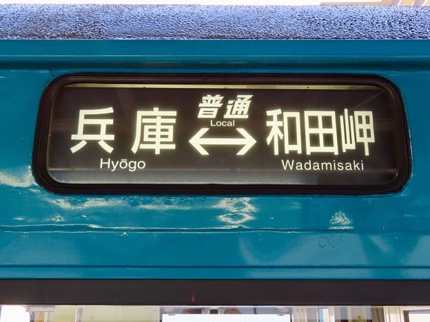 JR和田岬線 兵庫←→和田岬