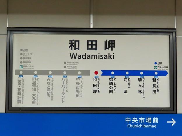 和田岬駅 Wadamisaki Sta.